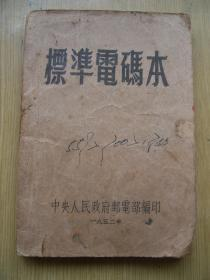 标准电码本 (1952年印)64开【a--9】