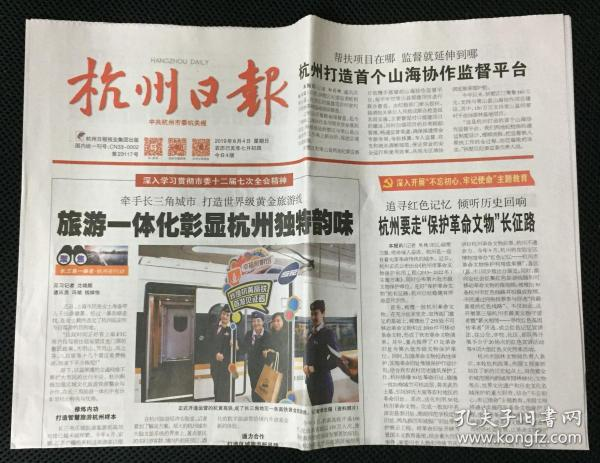 杭州日報 2019年 8月4日 星期日 今日4版 第23117期