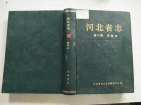 河北省志.第76卷.教育志