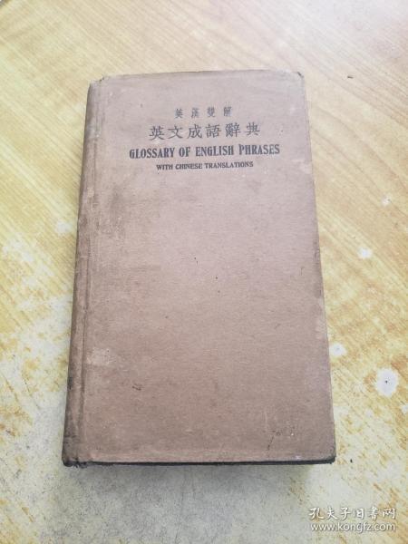 民國舊書——英漢雙解:英文成語辭典(1938年第四版)(前幾頁如圖)(品好)