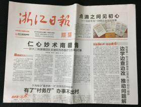 浙江日報 2019年 8月6日 星期二 今日12版  第25638期 郵發代號:31-1