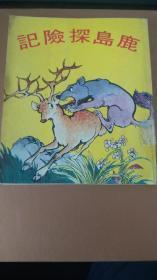 图画故事丛书:鹿岛探险记(40开彩色连环画)