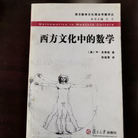 西方数学文化理念传播译丛: 《西方文化中的数学》