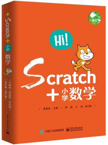 Scratch+小学数学(套装共5册)