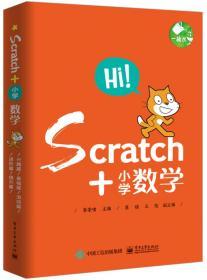 Scratch+小学数学(共5册)基础篇