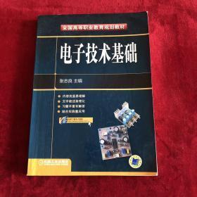 全国高等职业教育规划教材:电子技术基础