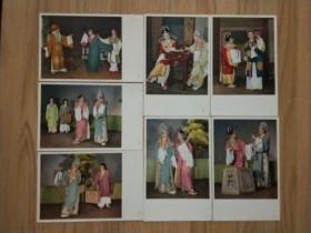 五六十年代老戲劇畫片--《梁山伯與祝英臺》(全套16張)沒封套