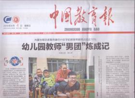 2019年8月4日 中國教育報  五個轉軌 打造優質學校品牌 河北省寧晉中學三四四五辦學模式掃描之四  內蒙古鄂爾多斯市康巴什區學前教育男教師占比達15% 幼兒園教師男團煉成記
