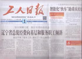 2019年8月5日 工人日報  遼寧省總促經費向基層和服務職工傾斜