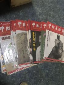 創刊號:中國美術報2016年  第5 4 3 17  16 15 13 22  9  11 期   10本合售   8開本  9本全新未拆。一本拆開