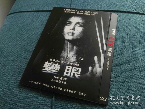 變眼 又名:美版見鬼(2008)