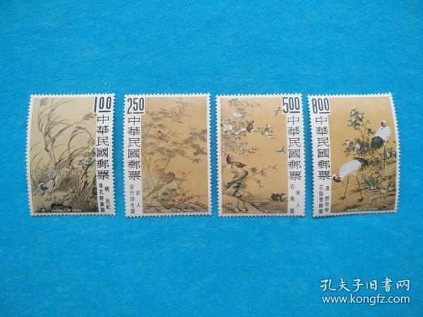 专60 花鸟图古画 1套(中国台湾邮票)