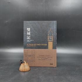 台湾时报版 查尔斯‧狄更斯 著 马鸣谦 译《双城记》(精装)