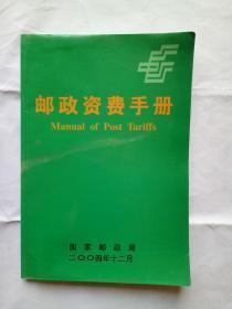 邮政资费手册