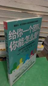 给你一个团队,你能怎么管?/· 赵伟 著 / 江苏文艺出版社