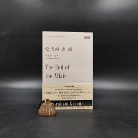 台湾时报版 格雷安‧葛林  著 卢玉 译《愛情的盡頭》