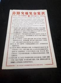 大跃进时期浙江省公路交通安全常识宣传海报(背面为淳安县清理阶级队伍登记表档案)