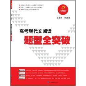 高考现代文阅读题型全突破 总主编周文涛 9787542325608 甘肃教育出版社
