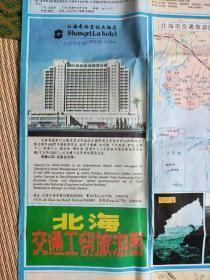 【旧地图】北海交通工贸旅游图 2开 1996年印