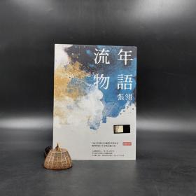 台湾时报版  张翎《流年物語》