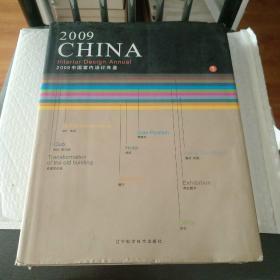 2009中国室内设计年鉴(1册)