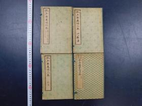 「芥子园画传初集・二集・三集・四集」4帙16册揃