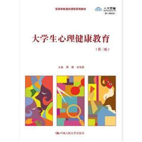 大学生心理健康教育(第三版)(数字教材版)(高等学校通识课系列教材)