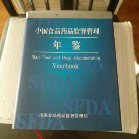 中国食品药品监督管理年鉴2005