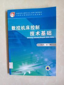 数控机床控制技术基础