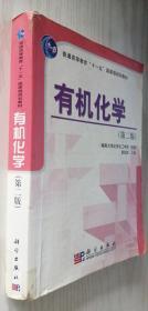 有机化学(第二版)第2版 郭灿城