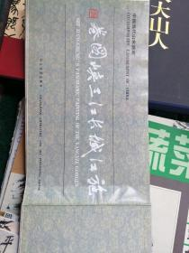 施江城长江三峡图卷(折页装)