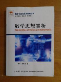 (数学方法论应用传播丛书)数学思想赏析【作者签名本】