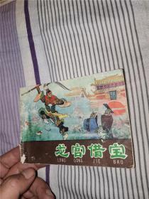 龙宫借宝(棕皮)