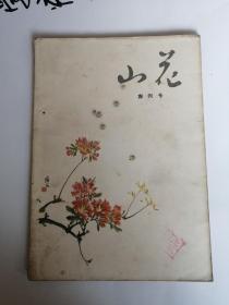 《山花》创刊号 ,1957年山花月刊社出版,印量8000份