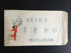文革美术实寄封,舞蹈图案,1975年