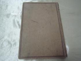 """极稀见民国初版一印精装本《续红楼梦 黛玉日记》,归锄子 撰,32开硬精装一厚册。""""世界书局""""民国二十五年(1936)三月,初版一印刊行。版本极为罕见,品如图。"""