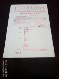 文革史料文献:临安县革命委员会成立公告(委员会成员名单 )