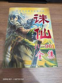 诛仙(1-36)全集