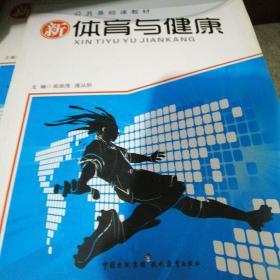 """高职高专""""十二五""""规划教材·公共基础课教材:体育与健康"""
