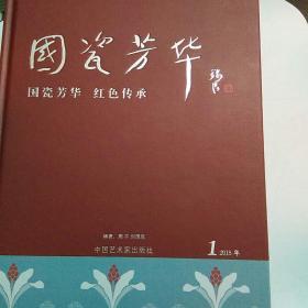 国瓷芳华、红色传承