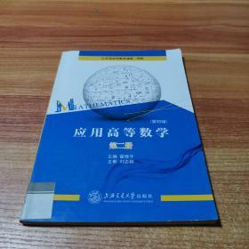 应用高等数学第2册第4版