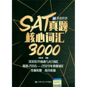 SAT真題核心詞匯3000