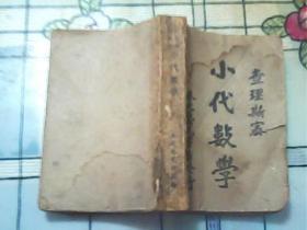 查理斯密小代数学(奉天艺光书店发行) 康德七年出版