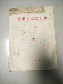 毛泽东思想万岁(二册)品不好