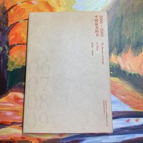 2006—2009 中国最美的书