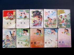 70后7080年代人教版全日制十年制小学语文课本1套一二册全彩版有毛华像二简字全一版全上海印