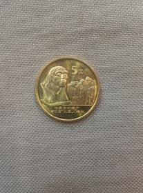 5元纪念币:世界文化遗产--周口店北京人遗址