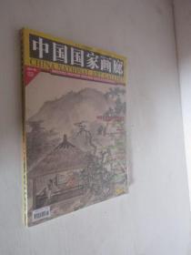 中国国家画廊    2013年3月号