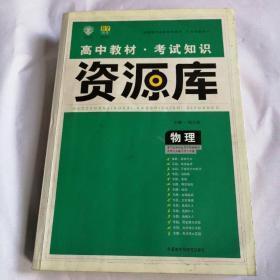 2017新考纲 理想树 高中物理教材 考试知识资源库 物理