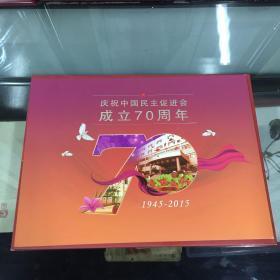 庆祝中国民主促进会成立70周年 (个性化)邮票册